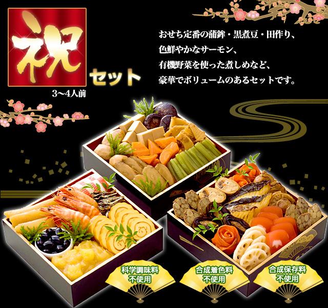 おせち定番の蒲鉾・黒煮豆・田作り、色鮮やかなサーモン、有機野菜を使った煮しめなど、豪華でボリュームのあるセットです。。